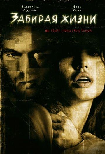 Забирая жизни (Taking Lives) Анджелина Джоли Итан Хоук Топ-12 самых скандальных эротических сцен в истории кинематографа