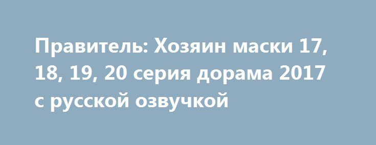 Правитель: Хозяин маски 17, 18, 19, 20 серия дорама 2017 с русской озвучкой http://kinofak.net/publ/drama/pravitel_khozjain_maski_17_18_19_20_serija_dorama_2017_s_russkoj_ozvuchkoj_hd_1/5-1-0-6768  Ли родился в поистине королевской семье. Его отец правил Чосоном в течение многих лет. Теперь родителей не стало, а юноше требуется взвалить на себя нелегкое бремя власти. В силу возраста он еще не до конца осознает, насколько это тяжко.Молодой человек должен доказать своему народу, что не зря…