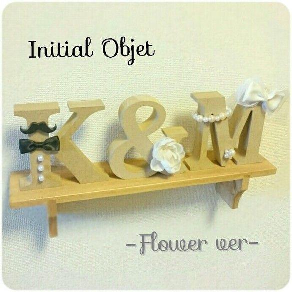 お好みのアルファベットで作製致します。結婚式のウェルカムグッズや、結婚が決まった方へのギフトとしてもいかがでしょうか。お部屋のインテリアとしてもご好評頂いております♡プレゼント包装も可能です。⚪素材   オブジェ:MDF  花:布製の造花 ⚪アルファベット  A~Zでご指定下さい    (※3文字以上または数字も可能。 追加 1個500円)⚪リボンの色1. ゴールド  2.ブルー  3. ピンク  4.パールピンク5.バープル  6.ホワイト⚪購入時にご希望のイニシャルとリボンの色、めがねパーツへの変更等を合わせて備考欄にてお知らせ下さい⚪文字数の追加がある場合は事前にメッセージでご連絡お願い致します。お値段を変更した専用ページをお作り致します⚪アルファベットの在庫次第では、目安の発送日よりお待たせしてしまう場合があります⚪お急ぎの方は事前にご相談お願い致します ⚪プチプチで包装して発送します⚪一つ一つ心を込めて丁寧にお作りします検索:木製 ウェディング ウェルカムスペース 前撮り 結婚祝 ビジュー ギフト包装 ラッピング アルファベットオブジェ