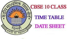 CBSE 10th Date Sheet 2017, #CBSE Board 10th Class time table 2017 @www.cbse.nic.in