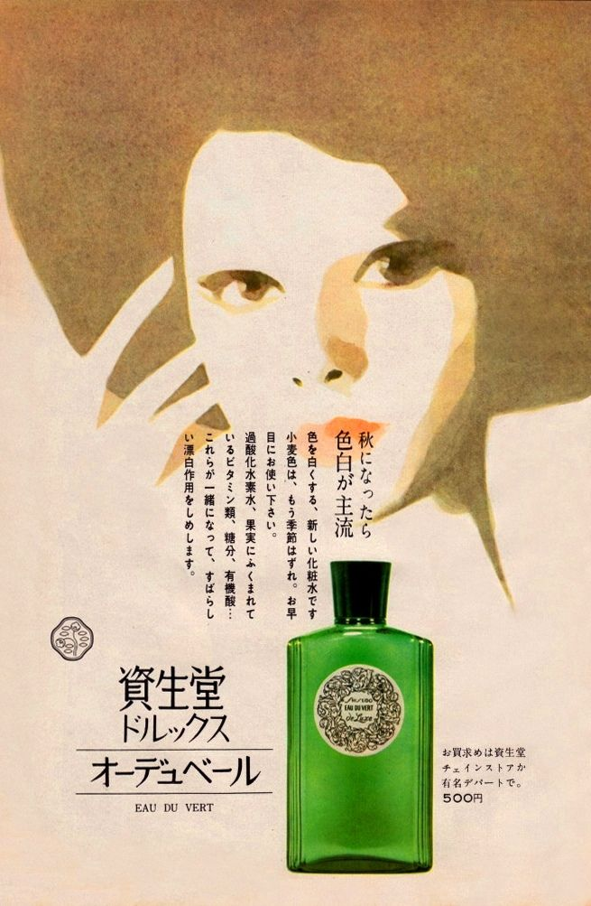 Vintage Japanese fragrance ad.