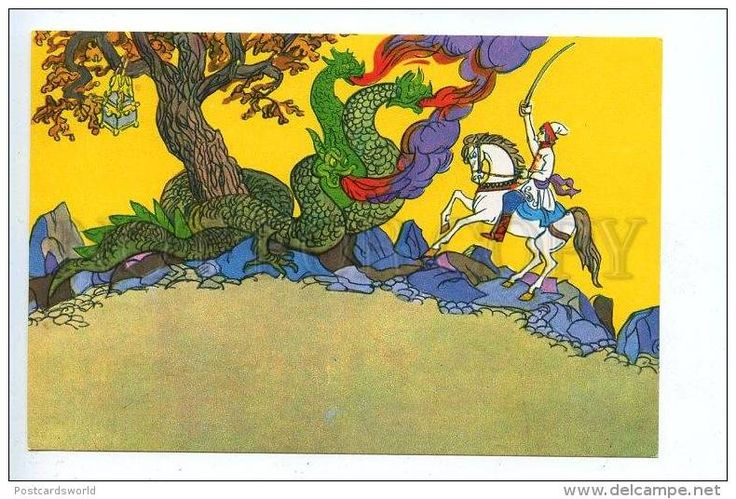 130509 FROG Princess DRAGON By Milchin Old Russian Color PC - Illustrators & Photographers
