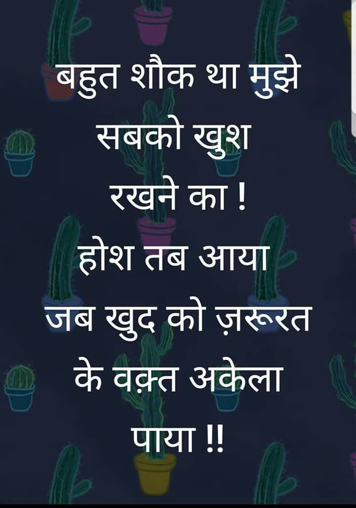 Pin By Tejas Mane On Deep Hindi Quotes Images Inpirational