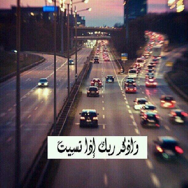 استغفرك ربي واتوب اليك Photo Road