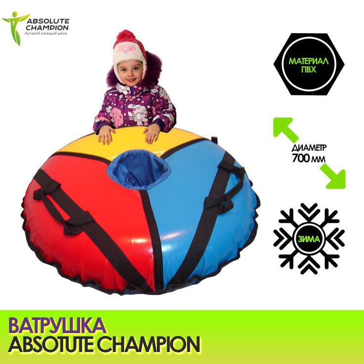 Vatruska inflatable sled for skiing downhill ledyankah snoutyub winter sledge for children absolute champion