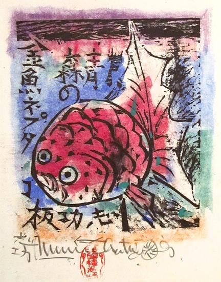 shiko munakata, 1903-1975