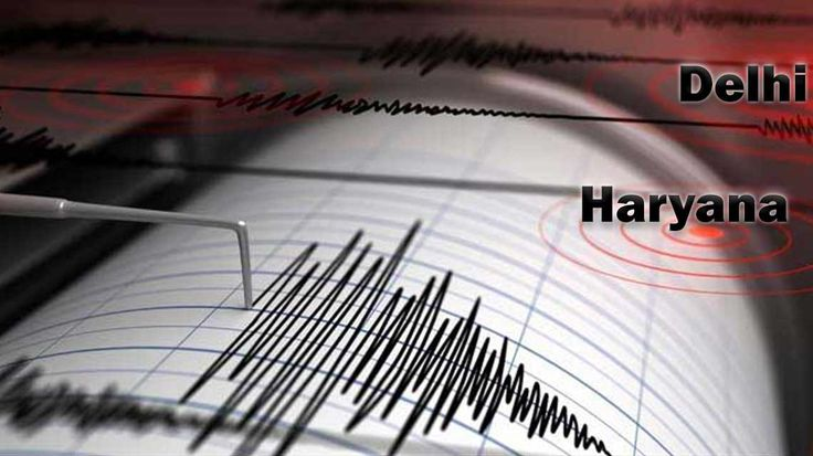 No casualty or damage reported after earthquake in Haryana, Delhi today morning