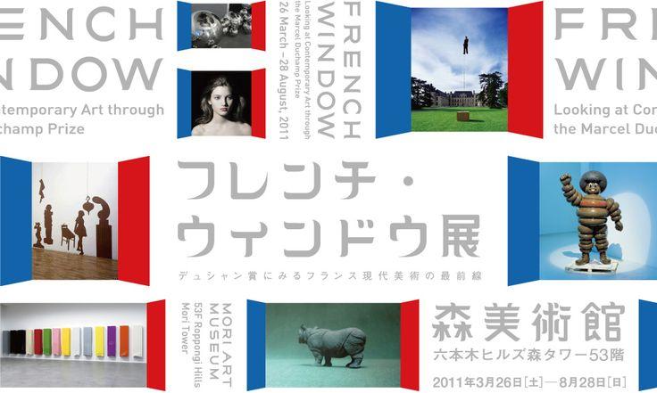 フレンチ・ウィンドウ展:デュシャン賞にみるフランス現代美術の最前線 2011年3月26日(土)~8月28日(日) / 森美術館53階