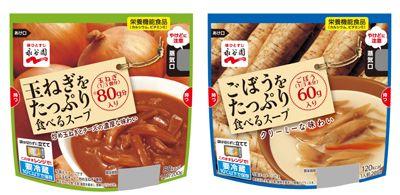 永谷園/チルドタイプのスープ「玉ねぎをたっぷり食べるスープ」 | メーカーニュース