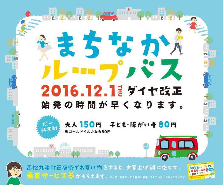 まちなかループバス http://www.kame3.jp/