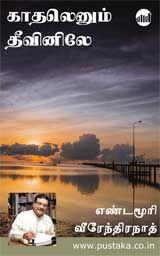 Kaadhalenum Theeviniley - Tamil eBook
