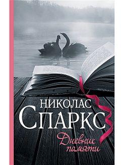 Дневник памяти Издательство АСТ