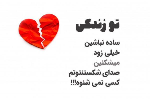 جملات فاز سنگین و غمگین شکست عشقی شعر های کوتاه درباره شکست عشقی Arabic Calligraphy Calligraphy Drawings