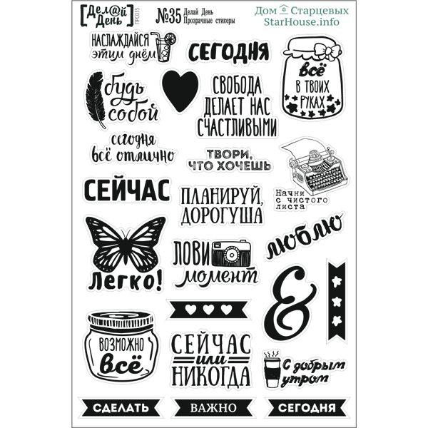 Прозрачные стикеры «Делай день» №35, 10х15 см