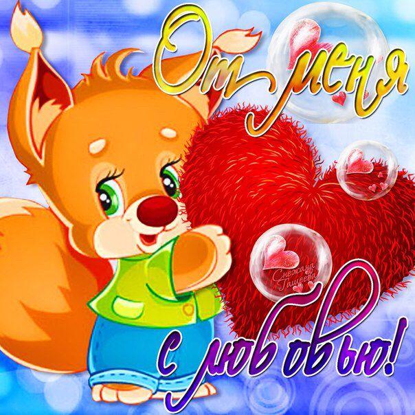 Милой открытки с любовью, анимашка соловей