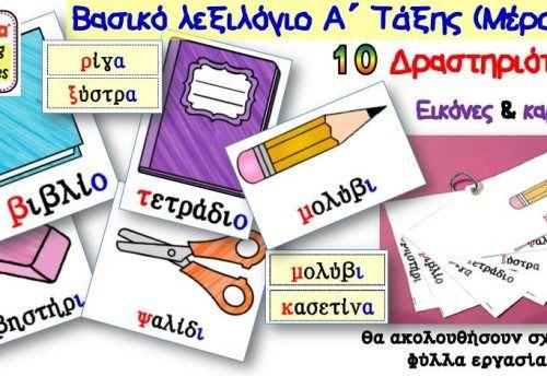 Μαθαίνω την αλφαβήτα! Υλικό για το αλφάβητο