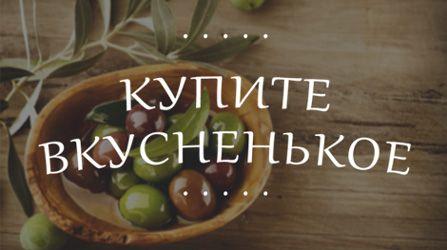 Купите вкусненькое! Оливковые масла с натуральными ингредиентами в Саратове