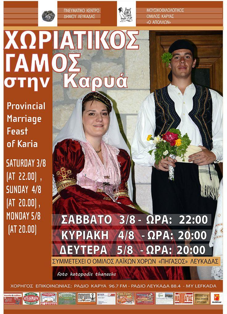 Η Αφίσα του γάμου.