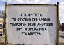 Image result for κυπριακα ανεκδοτα
