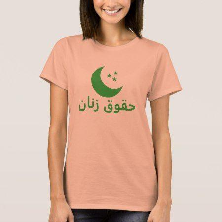 حقوق زنان Women's rights in Persian T-Shirt - tap to personalize and get yours