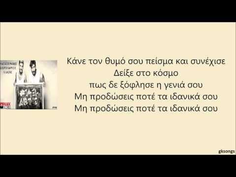 Αναστάσιος Ράμμος & Γιώργος Μαυρίδης - Ταξιδιώτης στίχοι | Taxidiotis ly...