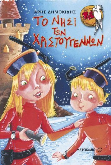 Μια απίθανη χριστουγεννιάτικη γιορτή, μια εξαφανισμένη γάτα, ιπτάμενα μαγικά όνειρα, εκατό μυστηριώδεις πίνακες, δύο αδέρφια, η Στέλλα και ο Στέφανος, με μαγικές δυνάμεις που έχουν μεγάλα μπλεξίματα: Μια πολύχρωμη περιπέτεια για μικρά και μεγάλα παιδιά που μπλέκει τη φαντασία με την πραγματικότητα, την Τέχνη με τις ανατροπές, το γέλιο με την αγωνία...
