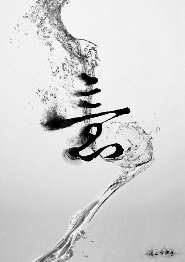 No se exactamente lo que sgnifique, pero muy buena caligrafia china y fotomontaje.                                                                                                                                                                                 Más