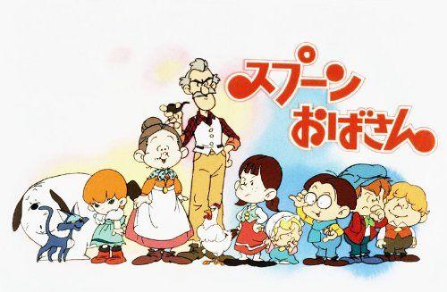 Spoon Oba-san スプーンおばさん 1983