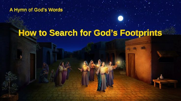 "A Hymn of God's Words ""How to Search for God's Footprints"" 