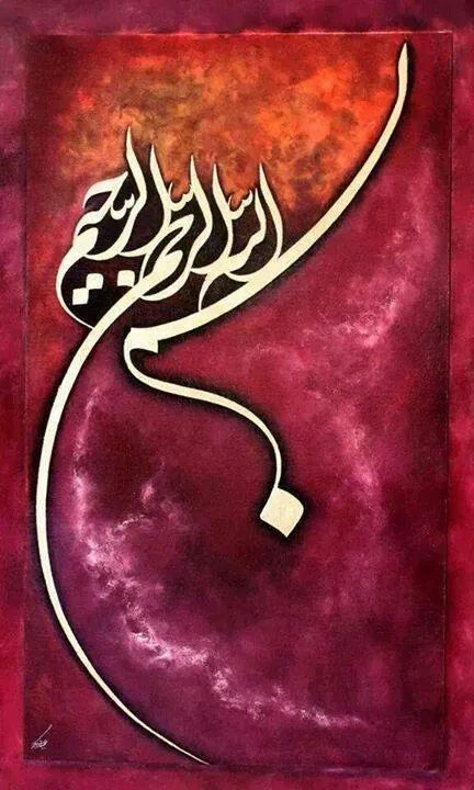 """In the name of God, the merciful to all his creation, the merciful to his believers."" بسم الله الرحمن الرحيم BISMILLAHIRRAHMANIRRAHIM"