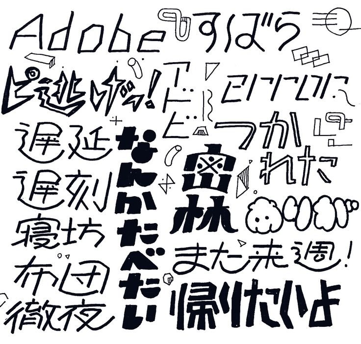 Z U M A typography/手書き文字