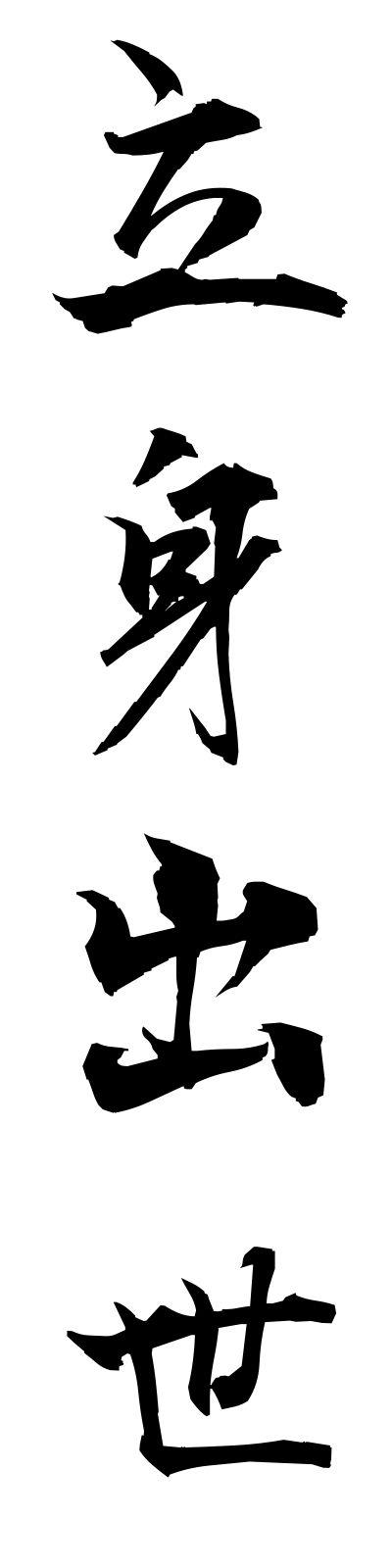 r20003 立身出世 りっしんしゅっせ – 四字熟語