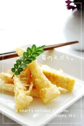 筍の天ぷら。 by happy sky [クックパッド] 簡単おいしいみんなの ...