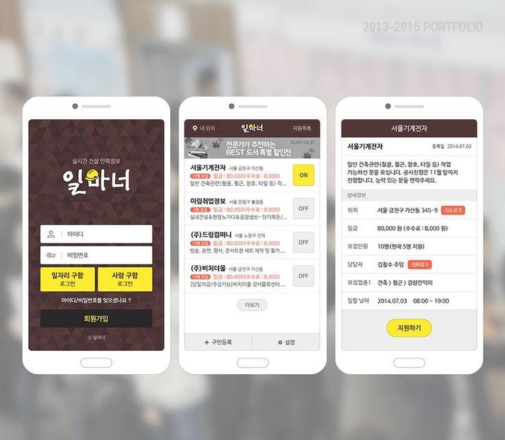 [일마너] 실시간 건설용역인력 자동매칭 어플