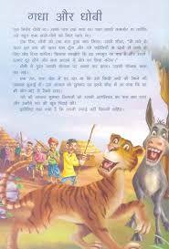 नन्हीं चिड़िया, Hindi Short Stories, Hindi Moral ...