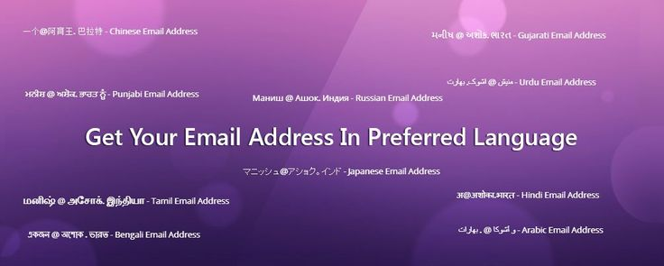 First in the market of email solution. Now you can get email address in your prefered languages