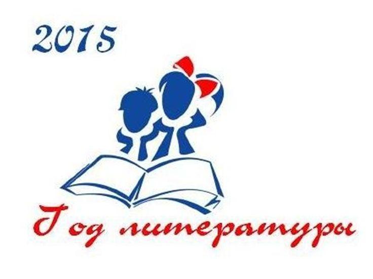 logotip_goda_literatury.jpg (964×724)