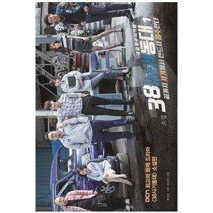 (韓国書籍)『38師機動隊 』1 (OCN韓国ドラマ) [韓国 ドラマ] 韓国音楽専門ソウルライフレコード - Yahoo!ショッピング - Tポイントが貯まる!使える!ネット通販