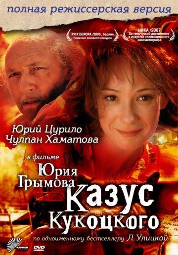 Казус Кукоцкого (Kazus Kukotskogo)