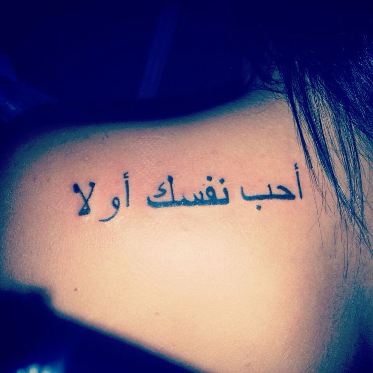 461 best tattoos images on pinterest for Love yourself first in arabic tattoo