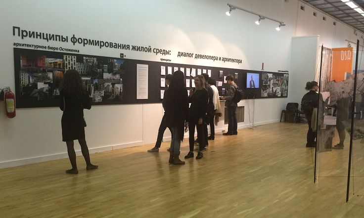 Arch Moscow 2016. 21st International Exhibition of Architecture and Design ARCH Moscow 2016.