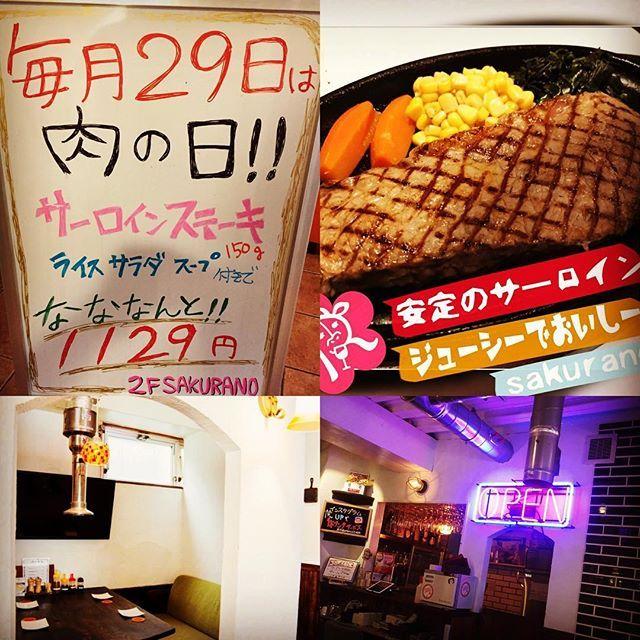 9月29日は「肉の日」‼️ 今月もやりますよ!てんちょ西川です。 毎月29日はSAKURANOスペシャルメニュー¥1129‼️ そんなSAKURANO、本日だって🉐がいっぱいです! ランチタイムは、全てのメニューにライス・サラダ・ドリンク・スープが付いて、¥880〜 ディナータイムでも飲み放題付きステーキ宴会が、¥2980〜‼️ 皆さまのご来店お待ちしておりま〜す🙇  #ステーキハウス#藤沢#藤沢ランチ#飲食店 #江の島#居酒屋 #ワイン #ディナー #美味しい #デート #湘南 #藤沢駅#サーロイン#お洒落 #女子会 #food#instalike #like4like #湘南海岸#肉#ステーキ居酒屋#foodporm#飲み放題#delicious  #バーベキュー#飲めるステーキ屋 #サクラノステーキ #sakuranosteak #肉の日#金曜日