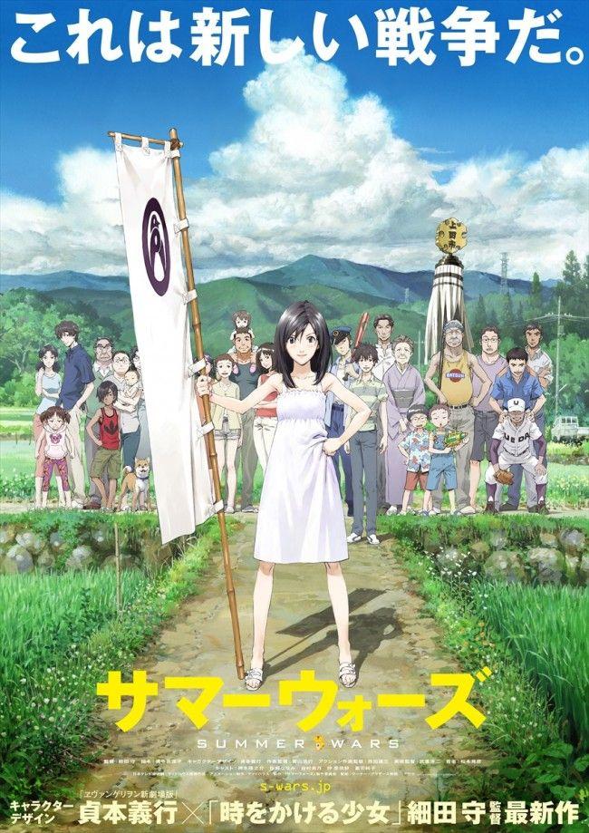 Summer Wars サマーウォーズ (2009)