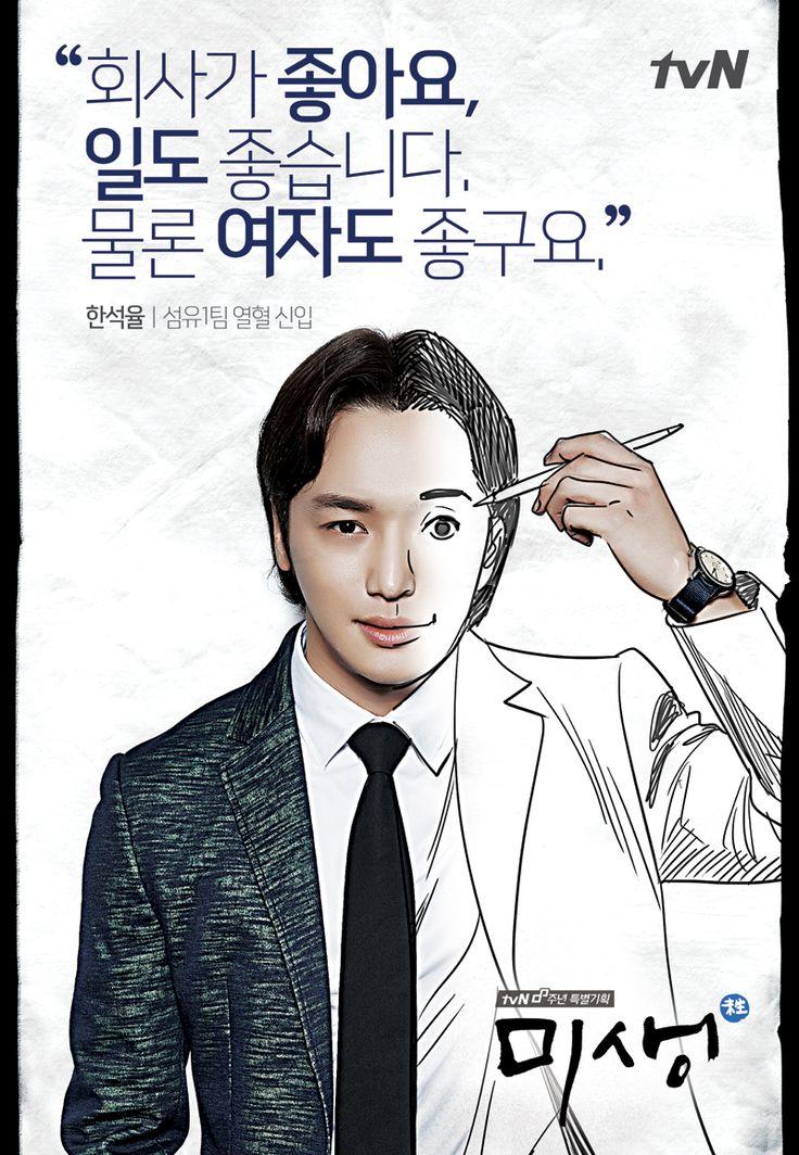 미생 > 대표이미지 > [콜라보 캐릭터 포스터] 한석율