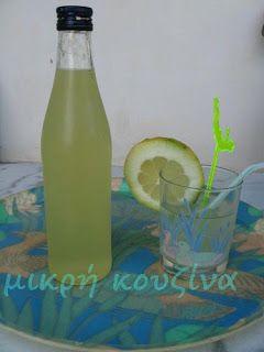 μικρή κουζίνα: Λεμονάδα σπιτική