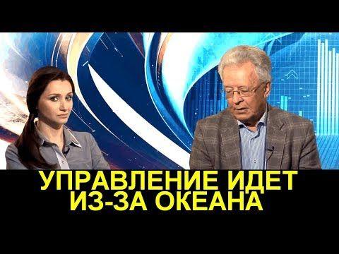 Валентин Катасонов: УПРАВЛЕНИЕ ИДЕТ ИЗ-ЗА ОКЕАНА 27.09.2017