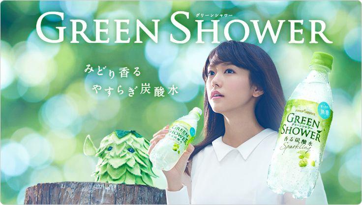 グリーンシャワー