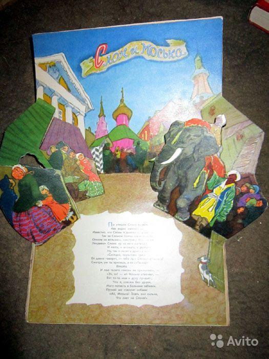 Басни дедушки Крылова, 1975. Детские книги СССР - http://samoe-vazhnoe.blogspot.ru/