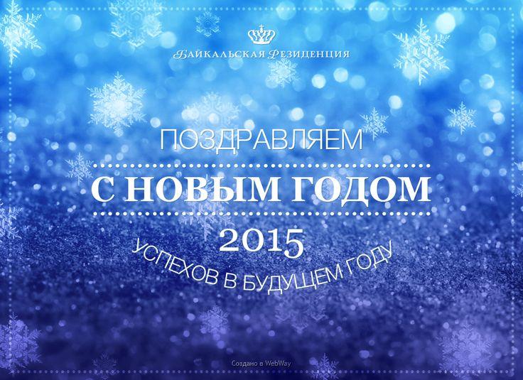 C Новым 2015 Годом!