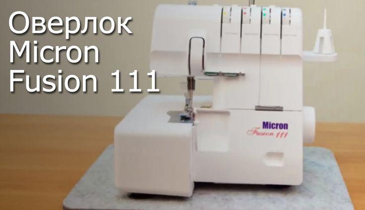 Оверлок Micron Fusion 111